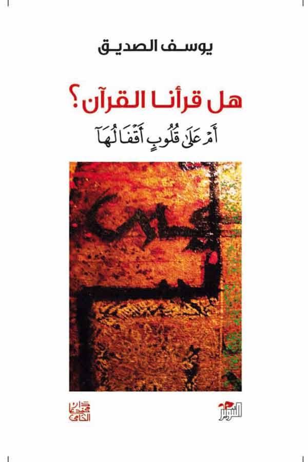 هل-قرأنا-القرآن